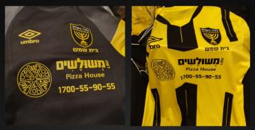 המדים החדשים של האקדמיה (צילום: פרטי)