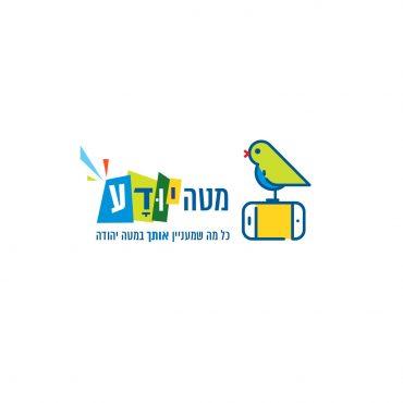 לוגו מטהיודע (צילום: באדיבות מטה יהודה)
