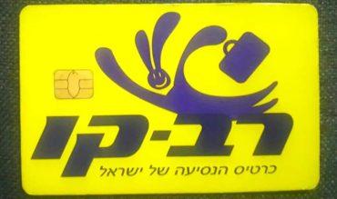 כרטיס רב קו (צילום: פרטי)