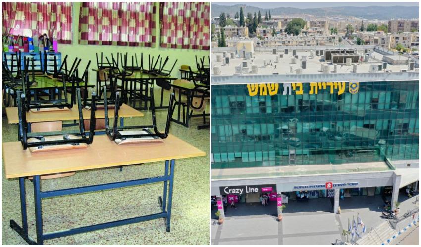 עיריית בית שמש, כיתה ריקה (צילומים: s.t, רינת אברג'יל)