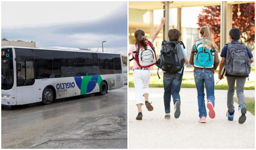 תלמידים בדרך לבית הספר, אוטובוס בבית שמש (צילומים: א.ס.א.פ קריאייטיב INGIMAGE.jpg, רווח הפקות)