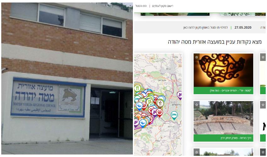 אתר תיירות מטה יהודה, בניין המועצה האזורית מטה יהודה (צילומים צילום מסך, Ranbar-מתוך ויקפדיה)