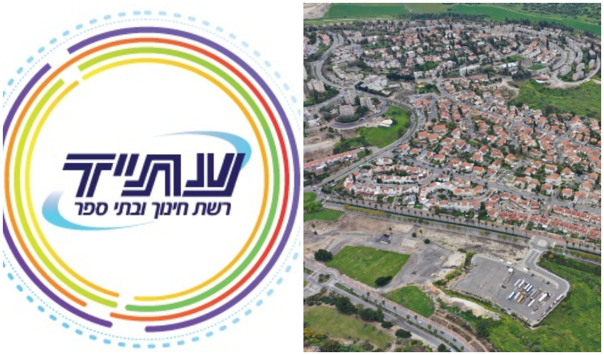 בית שמש, הלוגו של רשת החינוך 'עתיד' (צילומים: s.t)