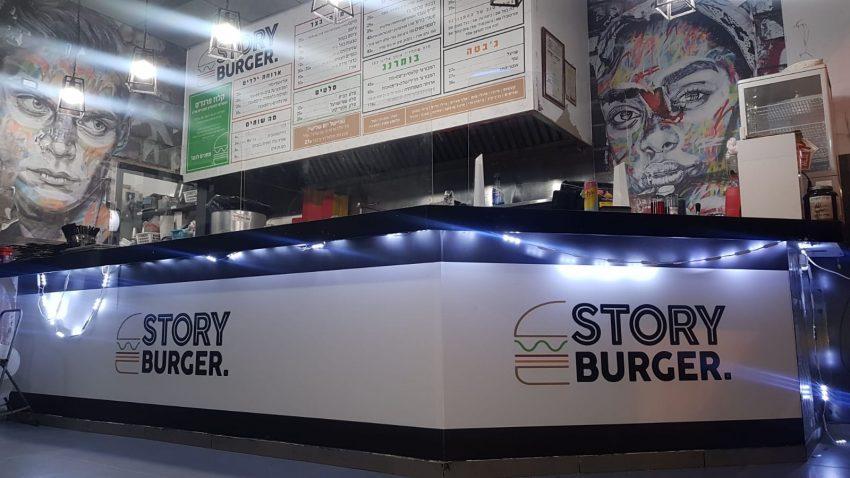 מסעדת סטורי בורגר (צילום: סטורי בורגר)