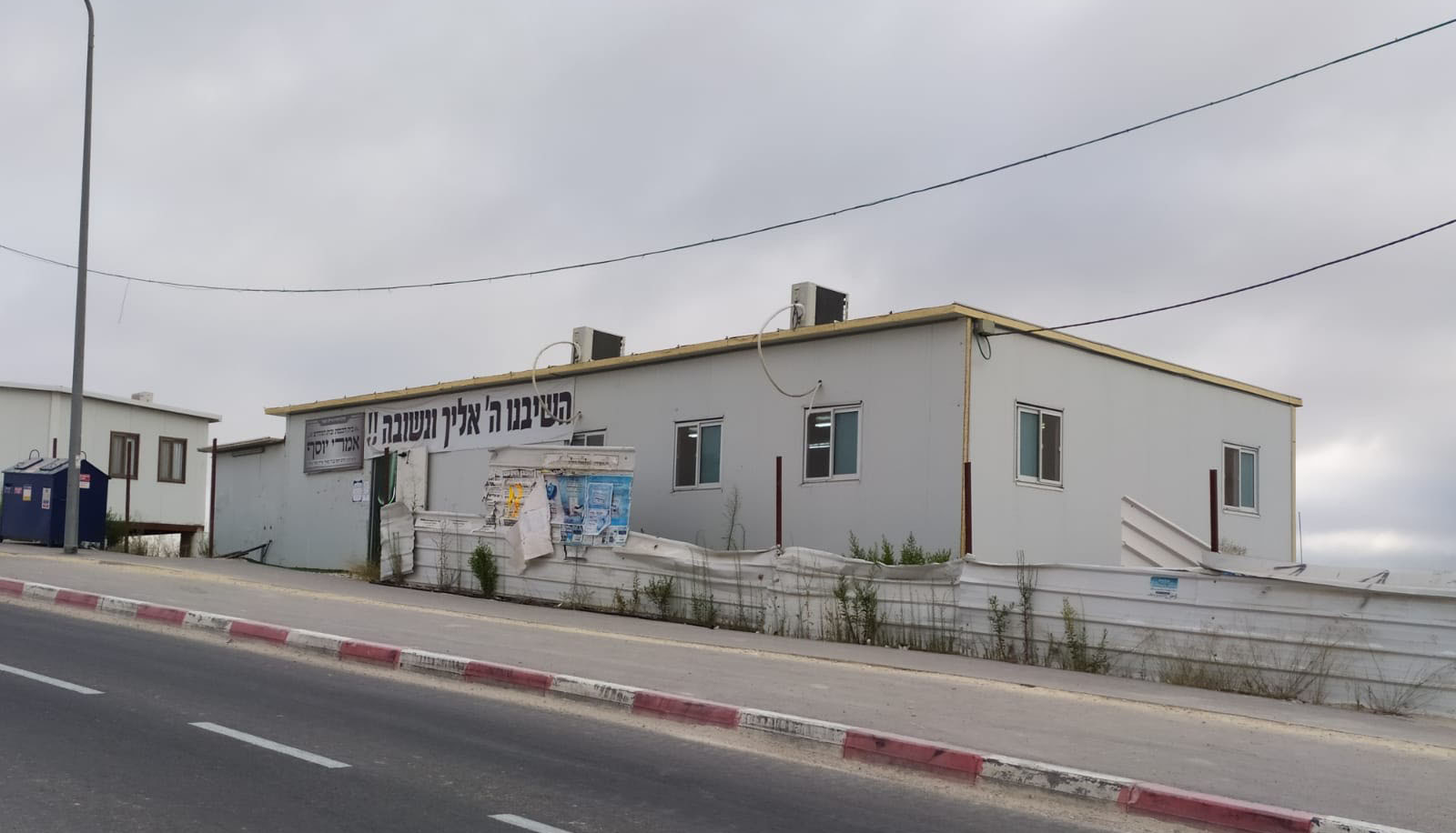 בית הכנסת אמרי יוסף ברמת בית שמש ג' (צילום: פרטי)