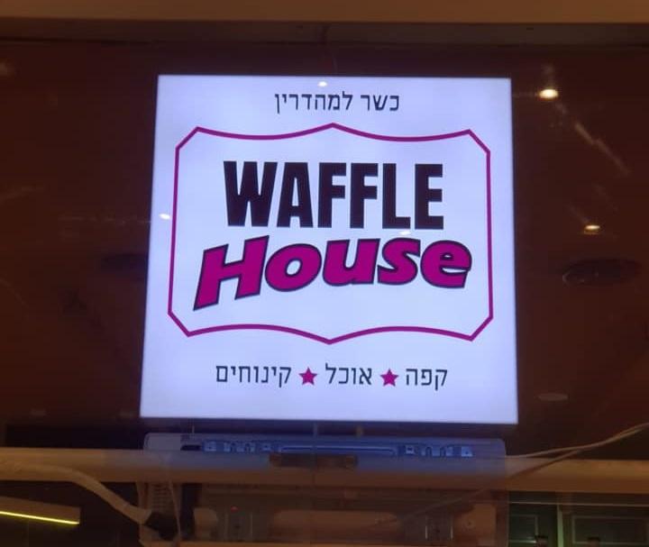 מסעדת וופל האוס בית שמש - (צילום: דף הפייסבוק של וופל האוס)