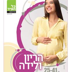 מהדורת כל העיר הריון ולידה