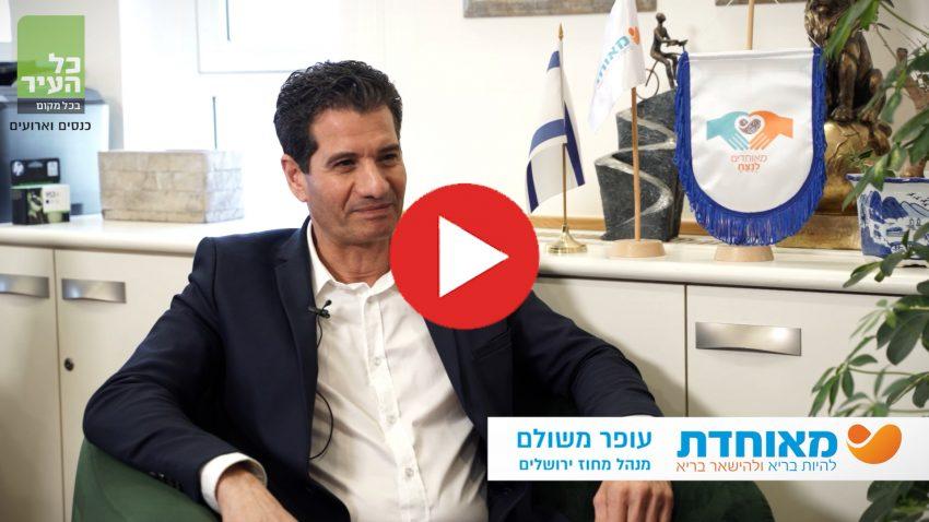 ראיון אישי עם מנהל מחוז ירושלים במאוחדת, עופר משולם (צילום: שי רז, רז הפקות)